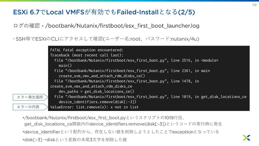 メモリで を有効化しても となる 当該部分のコードを確認してみる /bootbank/Nuta...