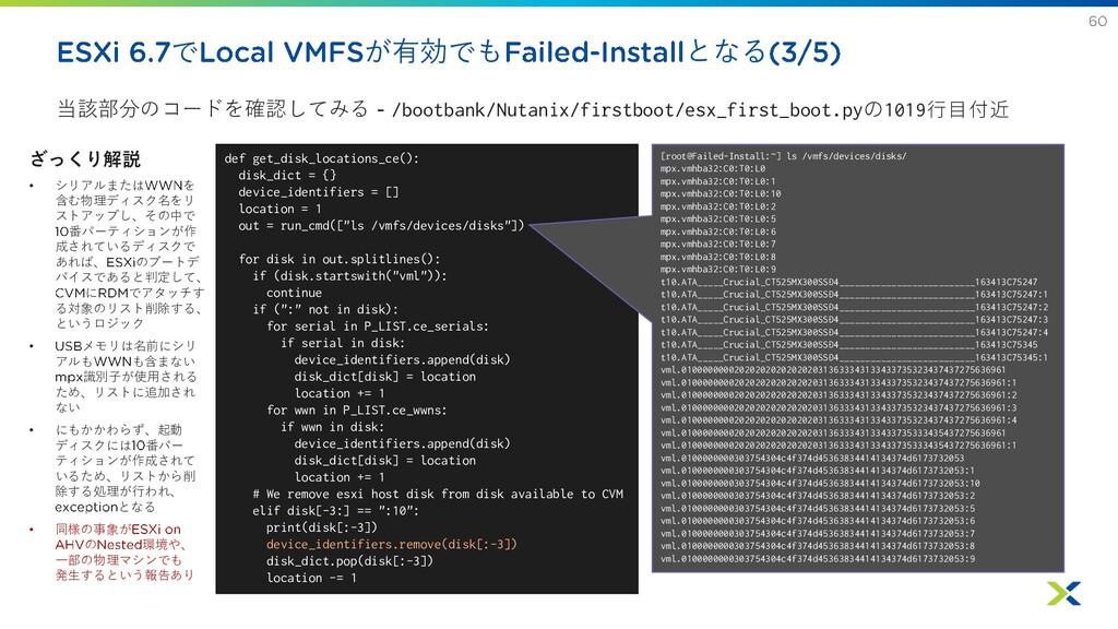 で が有効でも となる 当該部分のコードを確認してみる /bootbank/Nutanix/f...