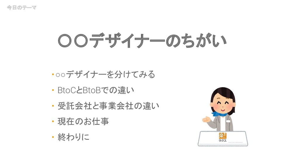 今日のテーマ 〇〇デザイナーのちがい ・○○デザイナーを分けてみる ・ BtoCとBtoBでの...