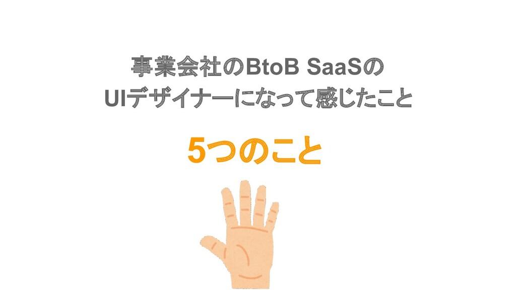 事業会社のBtoB SaaSの UIデザイナーになって感じたこと 5つのこと