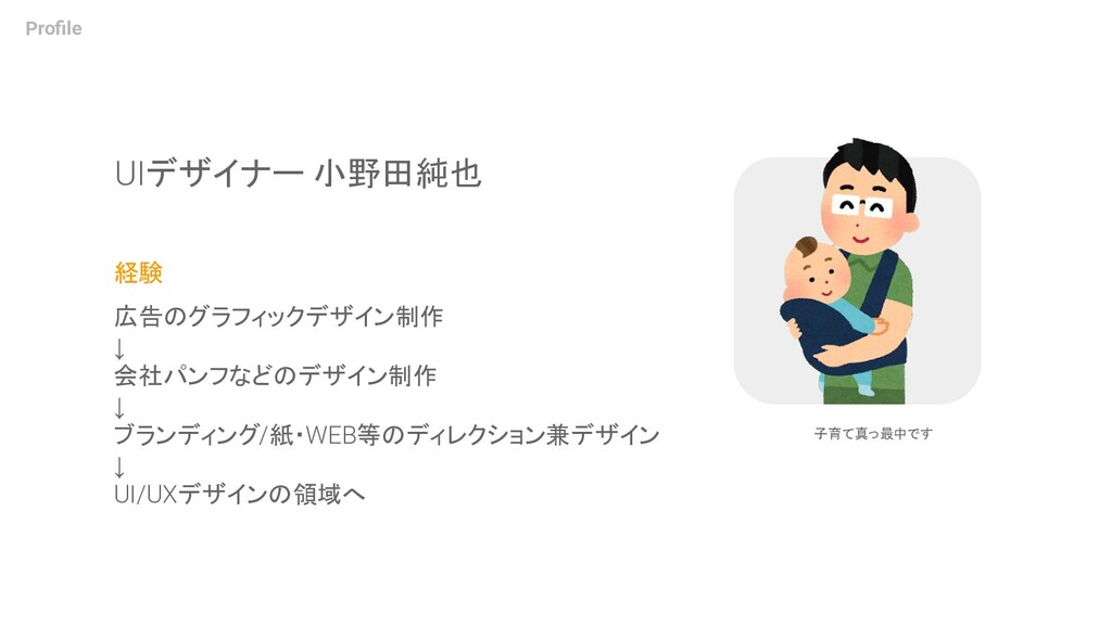 Profile UIデザイナー 小野田純也 経験 子育て真っ最中です 広告のグラフィックデザイン...