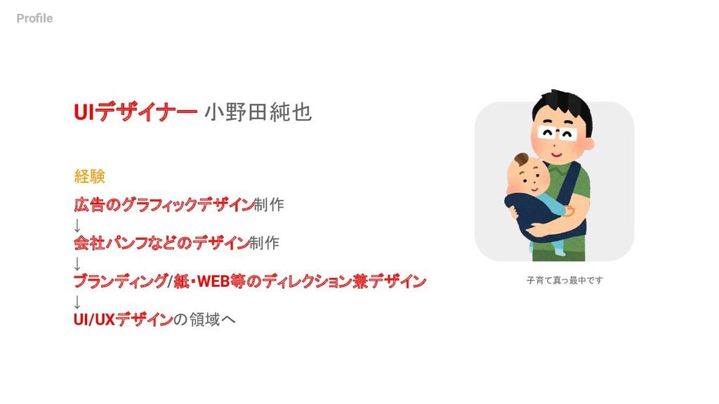 Profile 子育て真っ最中です UIデザイナー 小野田純也 経験 広告のグラフィックデザイン...
