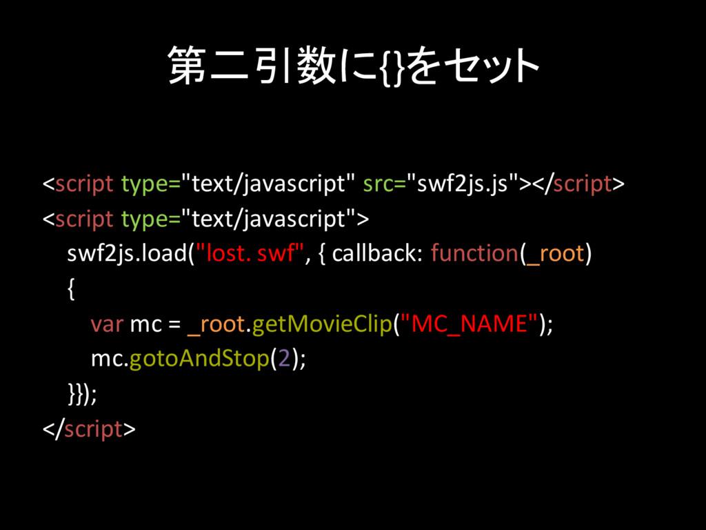 """第二引数に{}をセット <script type=""""text/javascript"""" src=..."""