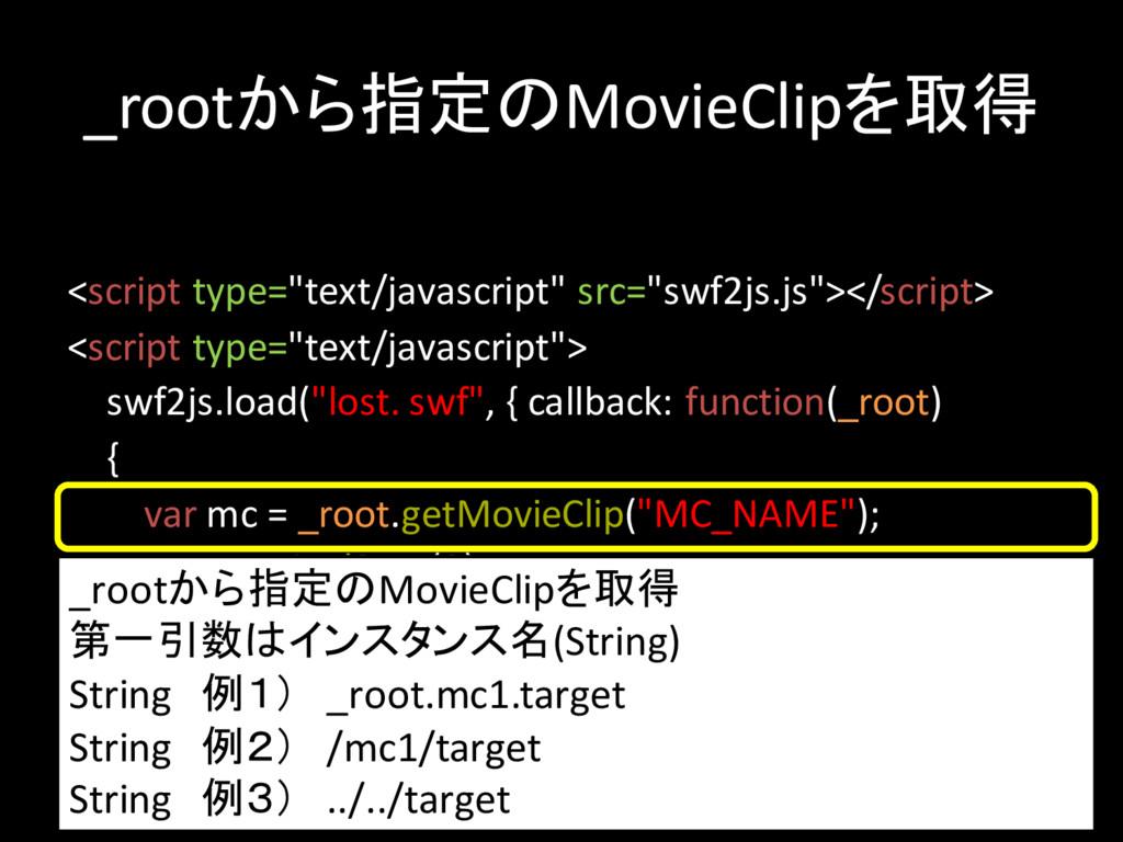 "_rootから指定のMovieClipを取得 <script type=""text/javas..."