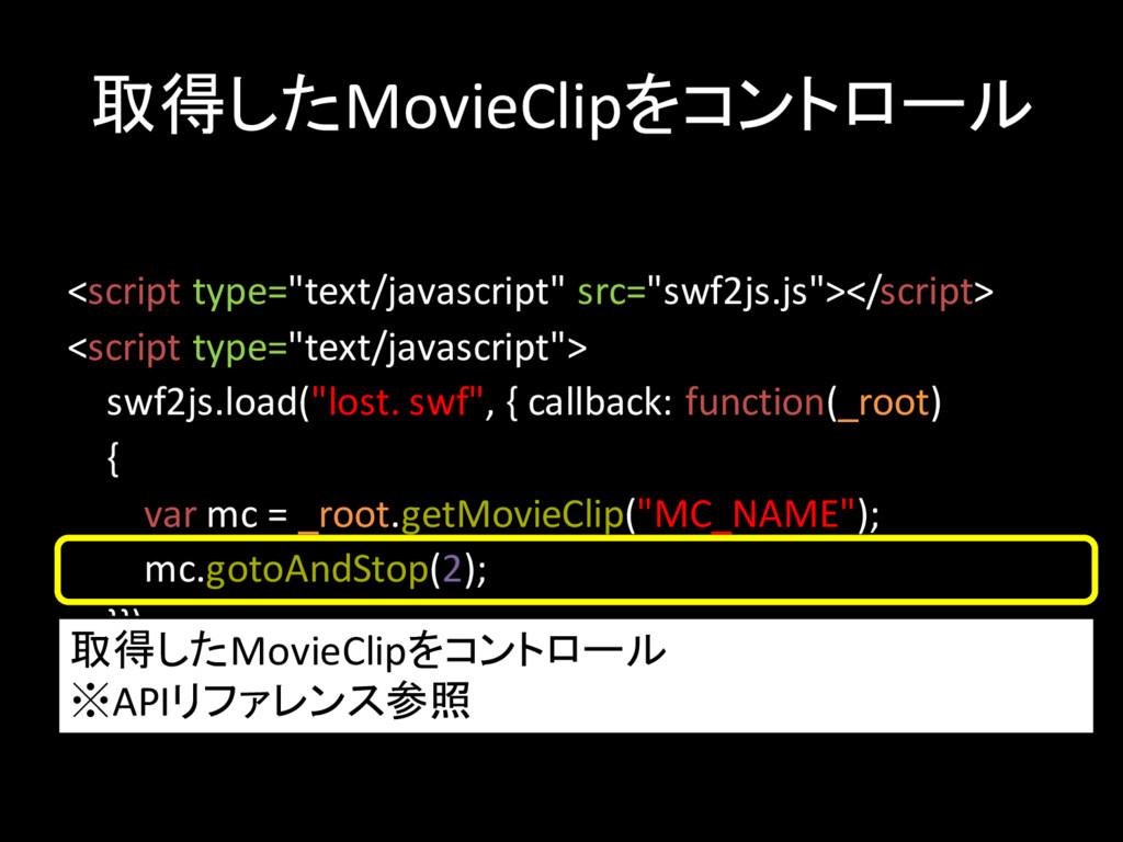 """取得したMovieClipをコントロール <script type=""""text/javascr..."""