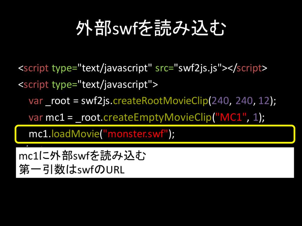 "<script type=""text/javascript"" src=""swf2js.js"">..."