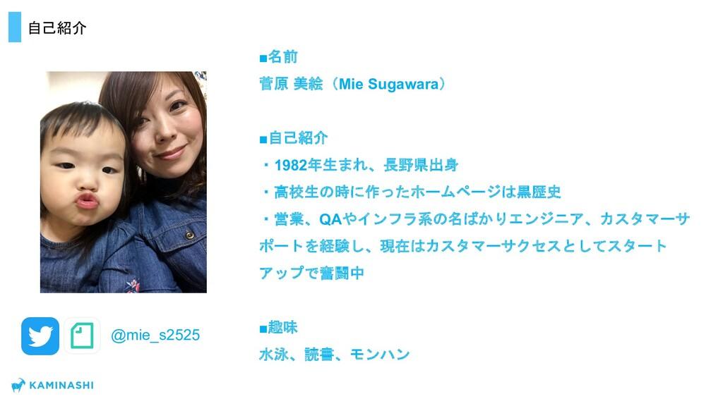 ■名前 菅原 美絵(Mie Sugawara) ■自己紹介 ・1982年生まれ、長野県出身 ・...