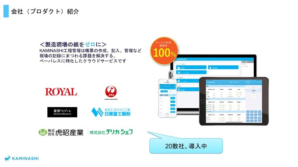 会社(プロダクト)紹介 <製造現場の紙をゼロに> KAMINASHI工程管理は帳票の作成、記入...