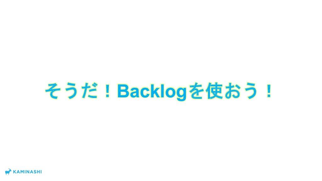 そうだ!Backlogを使おう!