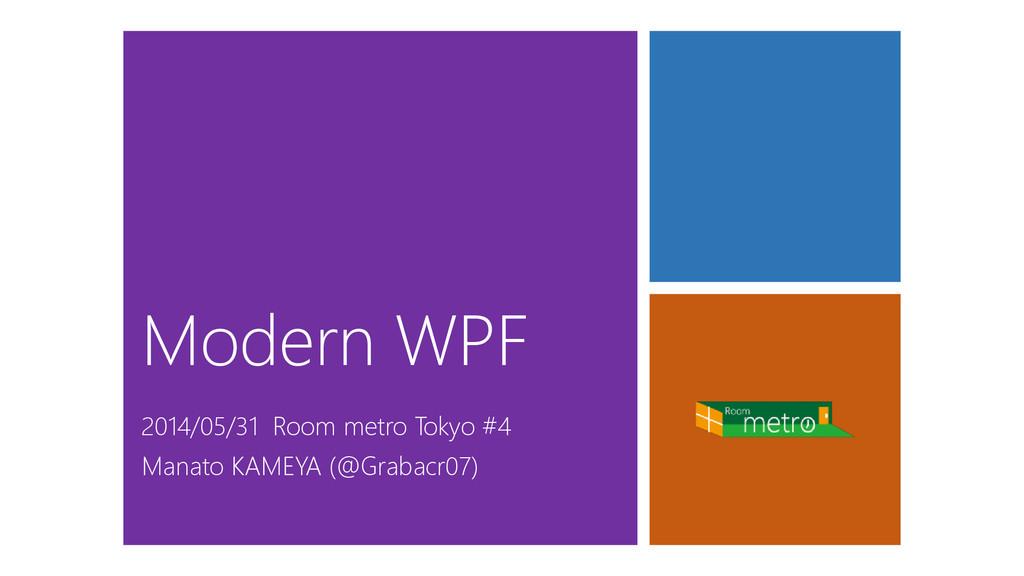 Modern WPF 2014/05/31 Room metro Tokyo #4 Manat...