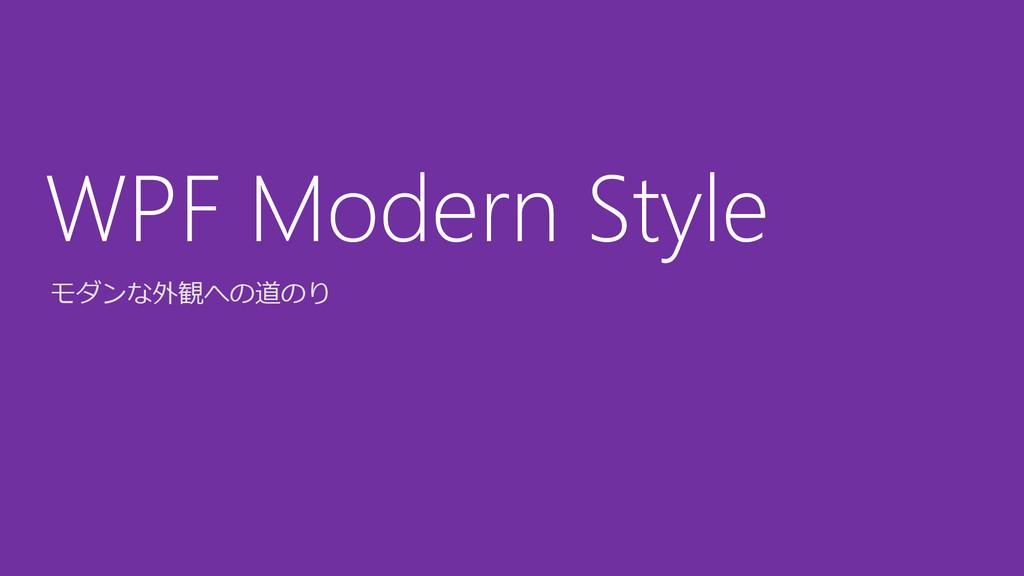 モダンな外観への道のり WPF Modern Style