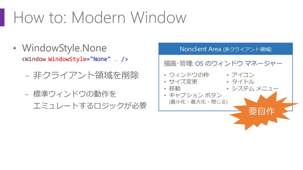How to: Modern Window • WindowStyle.None − 非クライ...