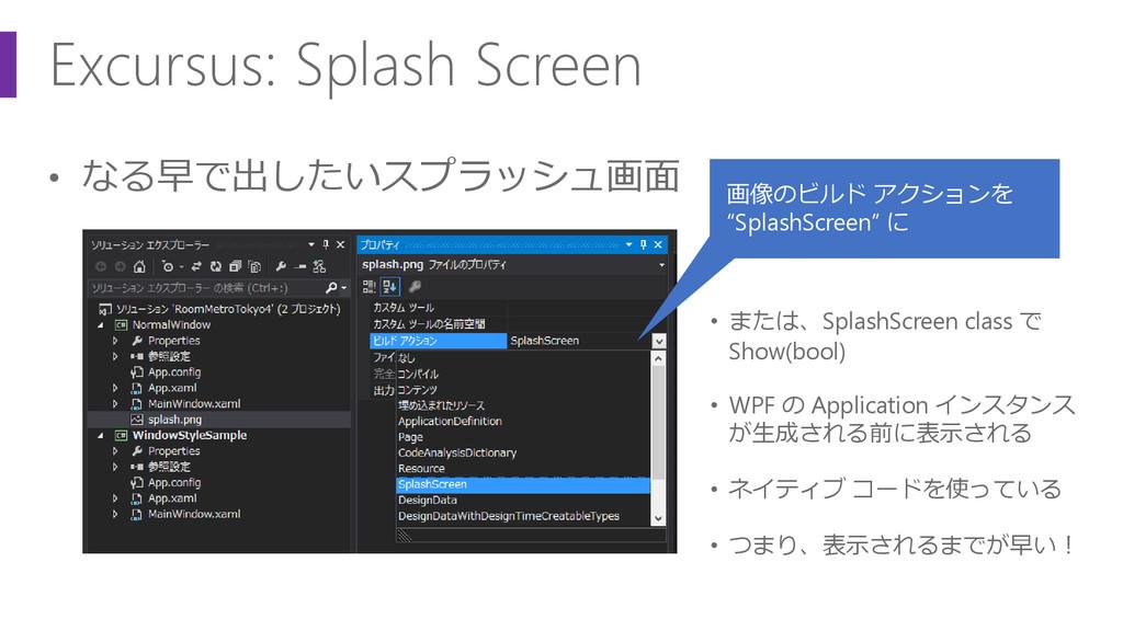 Excursus: Splash Screen • なる早で出したいスプラッシュ画面 画像のビ...