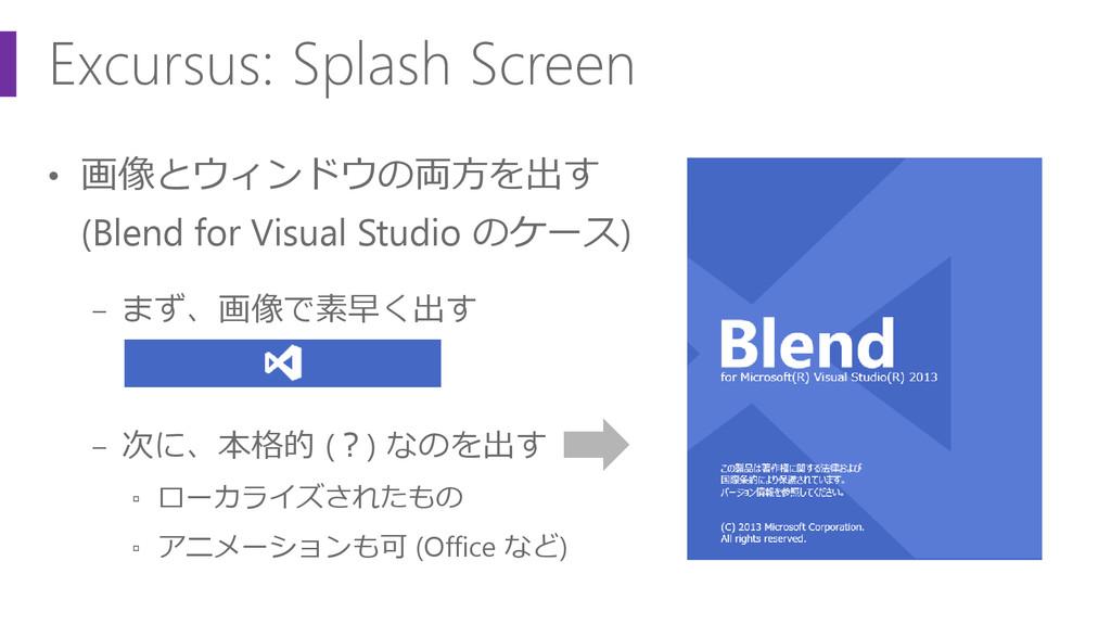 Excursus: Splash Screen • 画像とウィンドウの両方を出す (Blend...