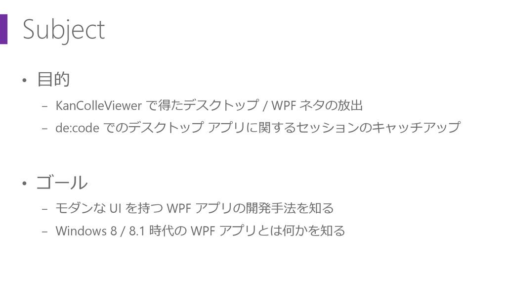 Subject • 目的 − KanColleViewer で得たデスクトップ / WPF ネ...
