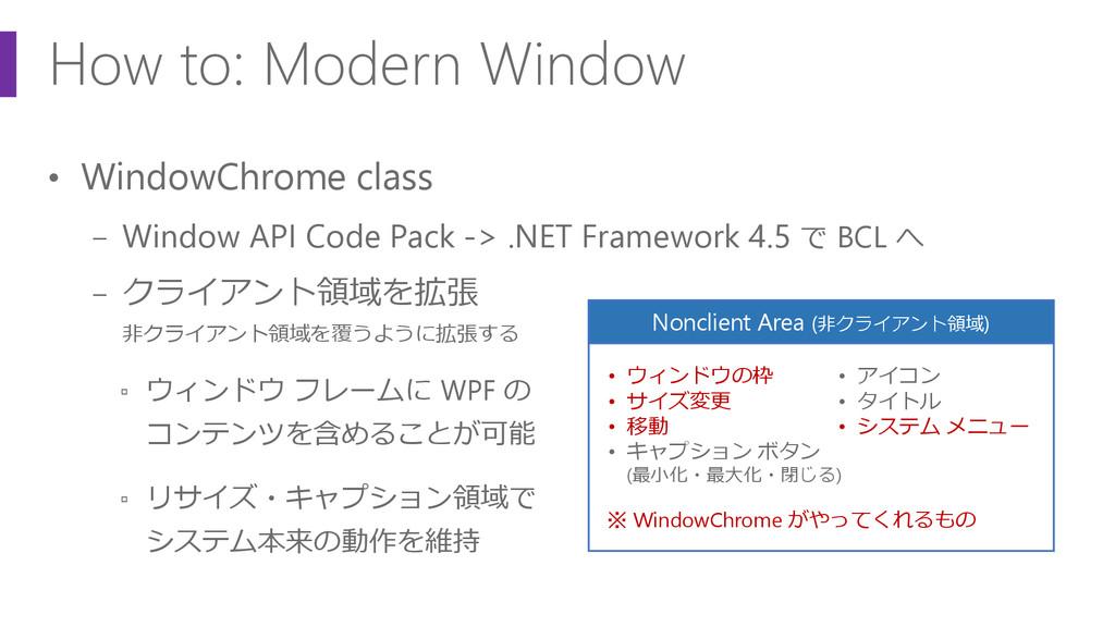 How to: Modern Window • WindowChrome class − Wi...