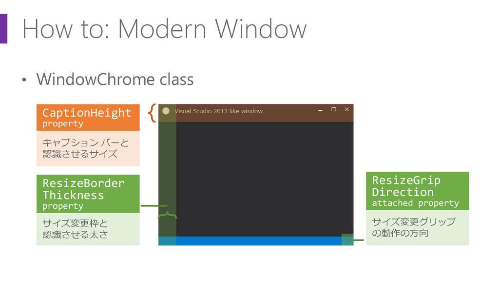 キャプション バーと 認識させるサイズ How to: Modern Window • Win...