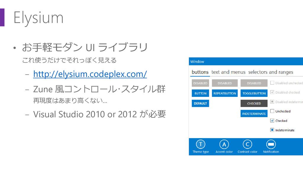 Elysium • お手軽モダン UI ライブラリ これ使うだけでそれっぽく見える − htt...