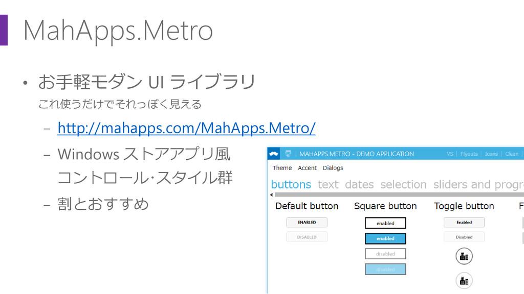 MahApps.Metro • お手軽モダン UI ライブラリ これ使うだけでそれっぽく見える...