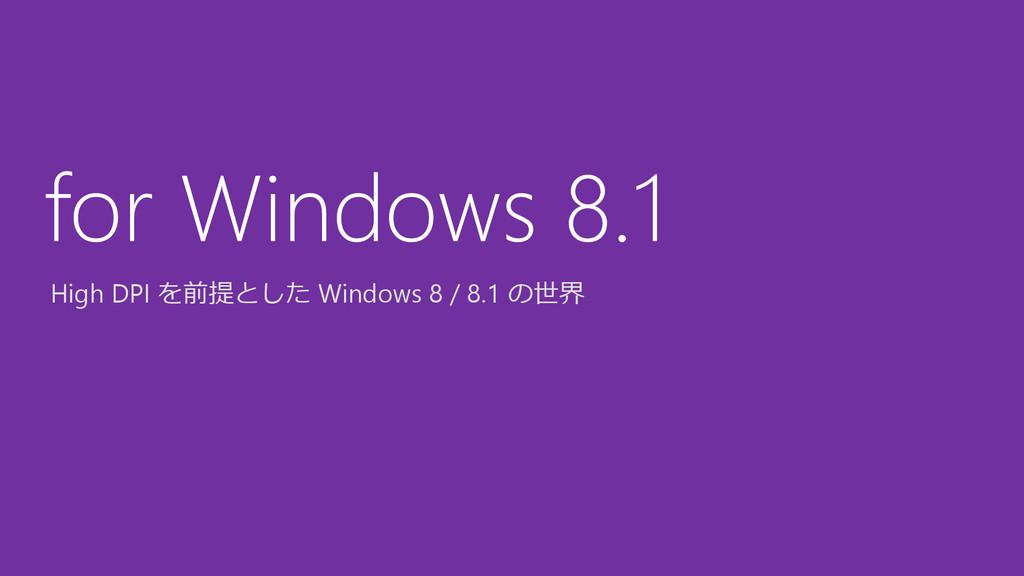 High DPI を前提とした Windows 8 / 8.1 の世界 for Windows...