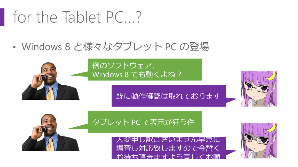 for the Tablet PC…? • Windows 8 と様々なタブレット PC の登...