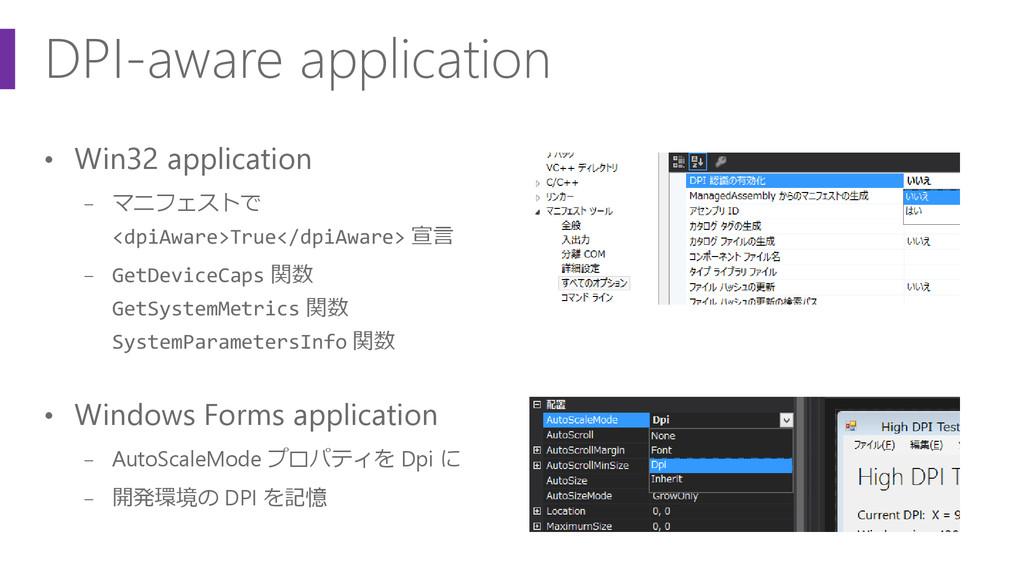 DPI-aware application • Win32 application − マニフ...
