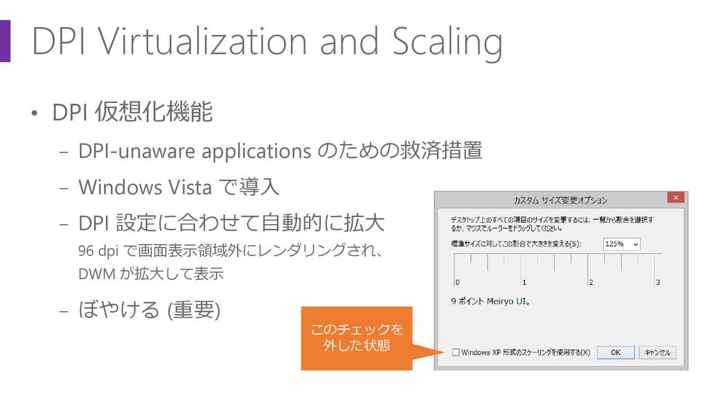 DPI Virtualization and Scaling • DPI 仮想化機能 − DP...