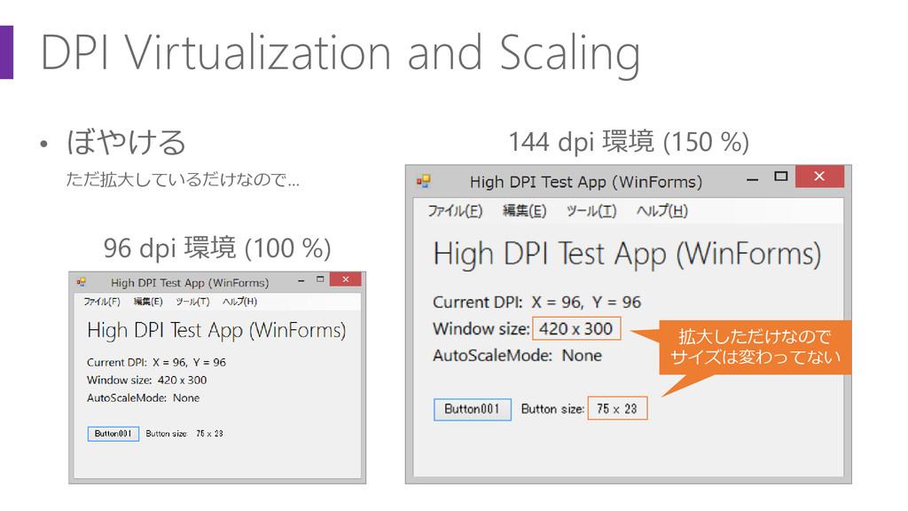 DPI Virtualization and Scaling • ぼやける ただ拡大しているだ...