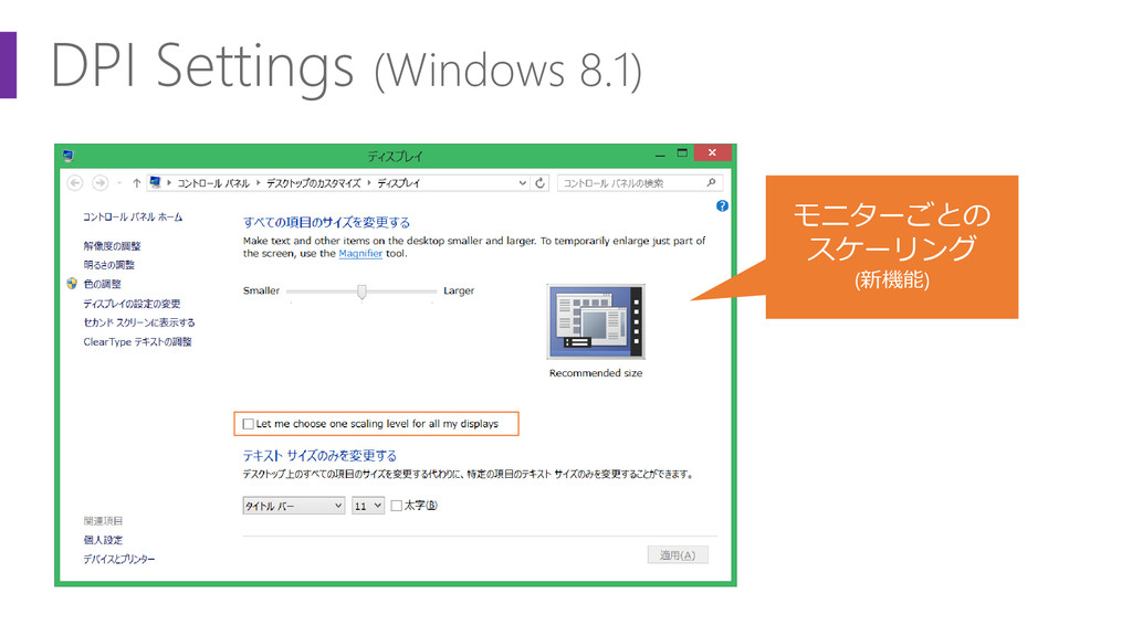 DPI Settings (Windows 8.1) モニターごとの スケーリング (新機能)