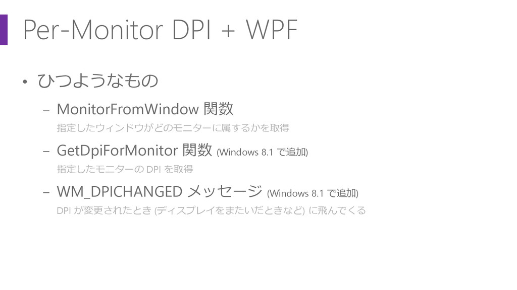 Per-Monitor DPI + WPF • ひつようなもの − MonitorFromWi...