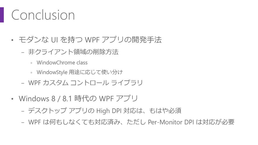 Conclusion • モダンな UI を持つ WPF アプリの開発手法 − 非クライアント...