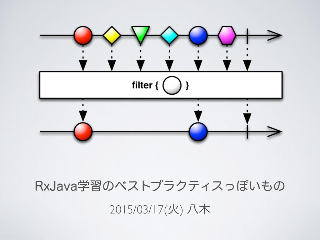 3Y+BWBֶशͷϕετϓϥΫςΟεͬΆ͍ͷ 2015/03/17(Ր) ീ