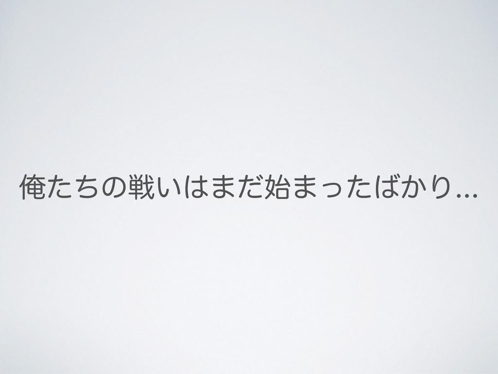 Զͨͪͷઓ͍·ͩ·͔ͬͨΓ