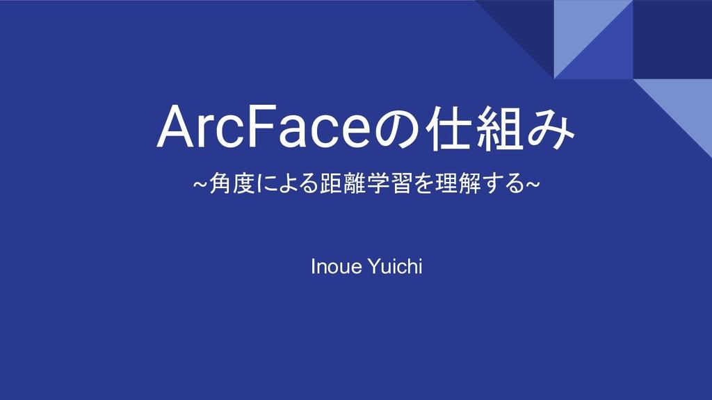 ArcFaceの仕組み ~角度による距離学習を理解する~ Inoue Yuichi