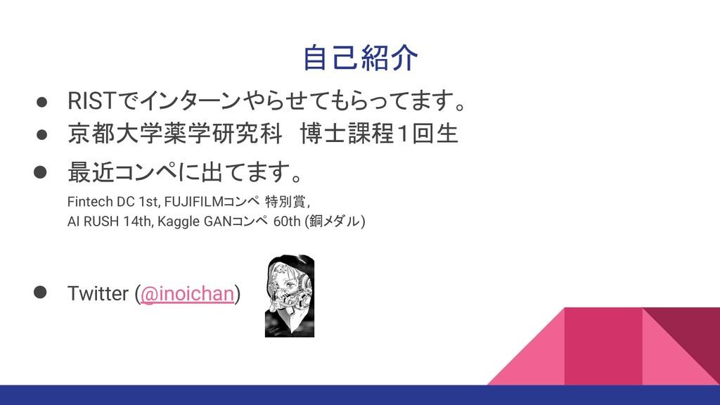 自己紹介 ● RISTでインターンやらせてもらってます。 ● 京都大学薬学研究科 博士課程1回...