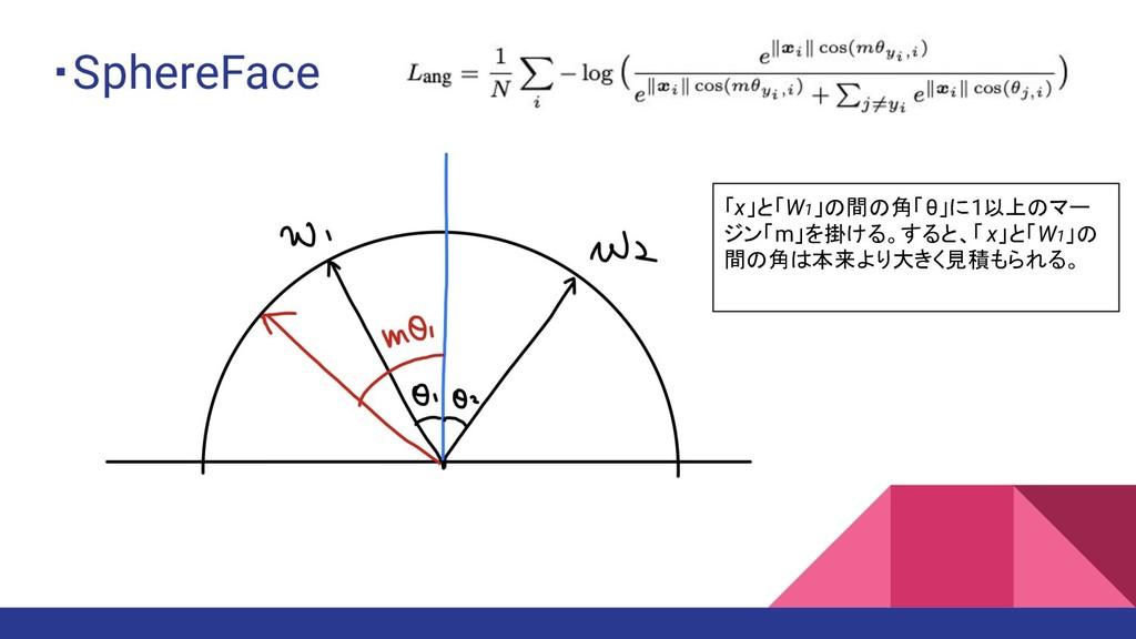 ・SphereFace 「x」と「W1」の間の角「θ」に1以上のマー ジン「m」を掛ける。する...