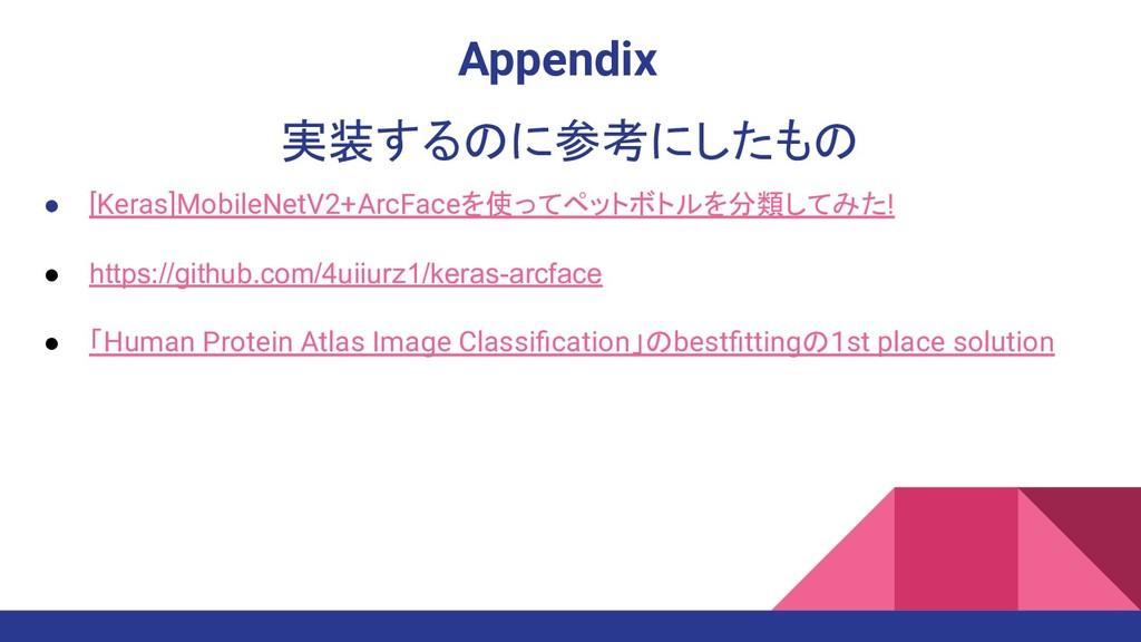 実装するのに参考にしたもの ● [Keras]MobileNetV2+ArcFaceを使ってペ...