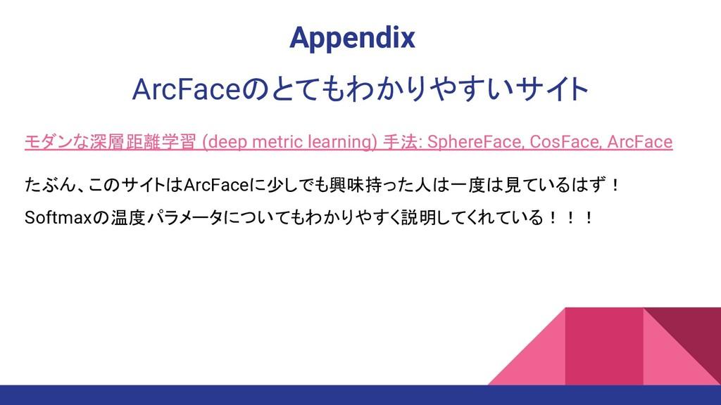ArcFaceのとてもわかりやすいサイト モダンな深層距離学習 (deep metric le...