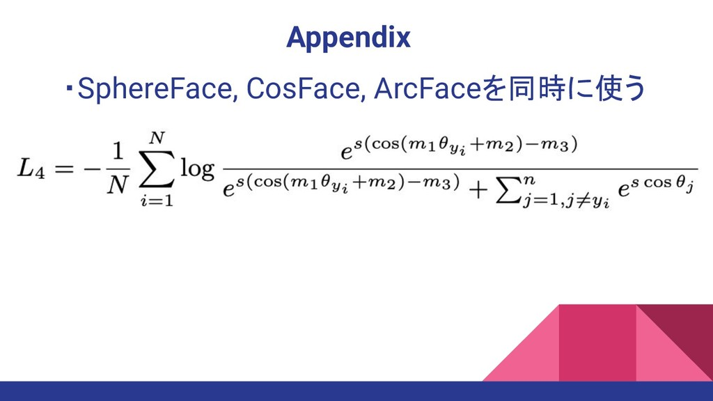・SphereFace, CosFace, ArcFaceを同時に使う Appendix