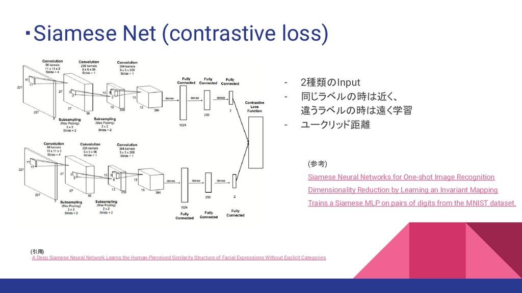 ・Siamese Net (contrastive loss) - 2種類のInput - 同...