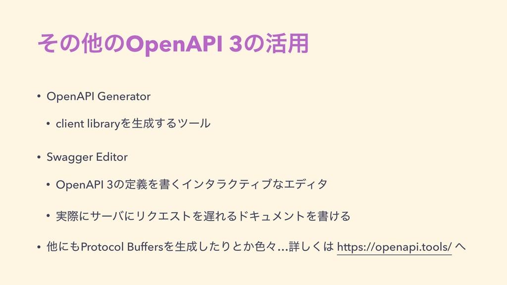 ͦͷଞͷOpenAPI 3ͷ׆༻ • OpenAPI Generator • client l...