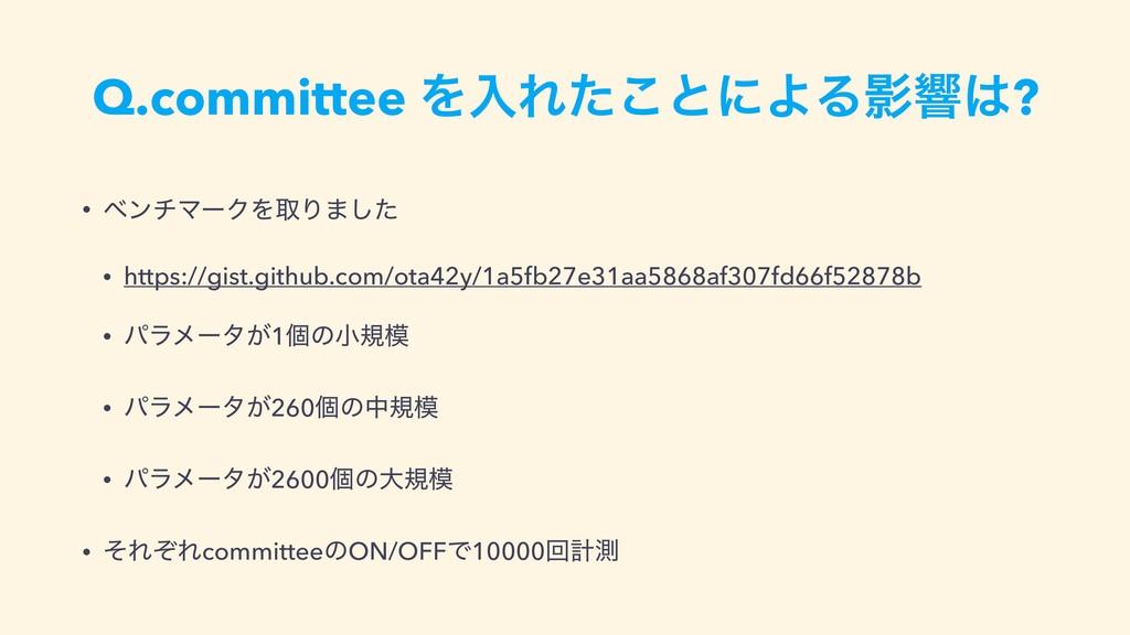 Q.committee ΛೖΕͨ͜ͱʹΑΔӨڹ? • ϕϯνϚʔΫΛऔΓ·ͨ͠ • http...