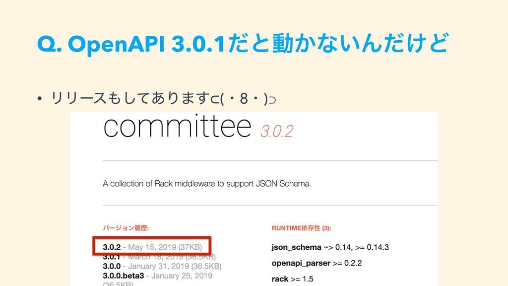 Q. OpenAPI 3.0.1ͩͱಈ͔ͳ͍Μ͚ͩͲ • ϦϦʔεͯ͋͠Γ·͢㱬(ɾ8ɾ)⊃