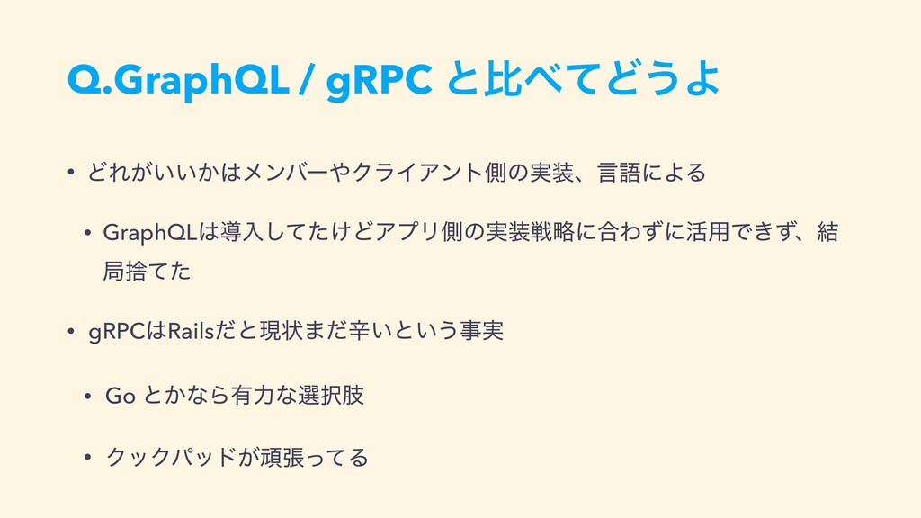Q.GraphQL / gRPC ͱൺͯͲ͏Α • ͲΕ͕͍͍͔ϝϯόʔΫϥΠΞϯτଆͷ...