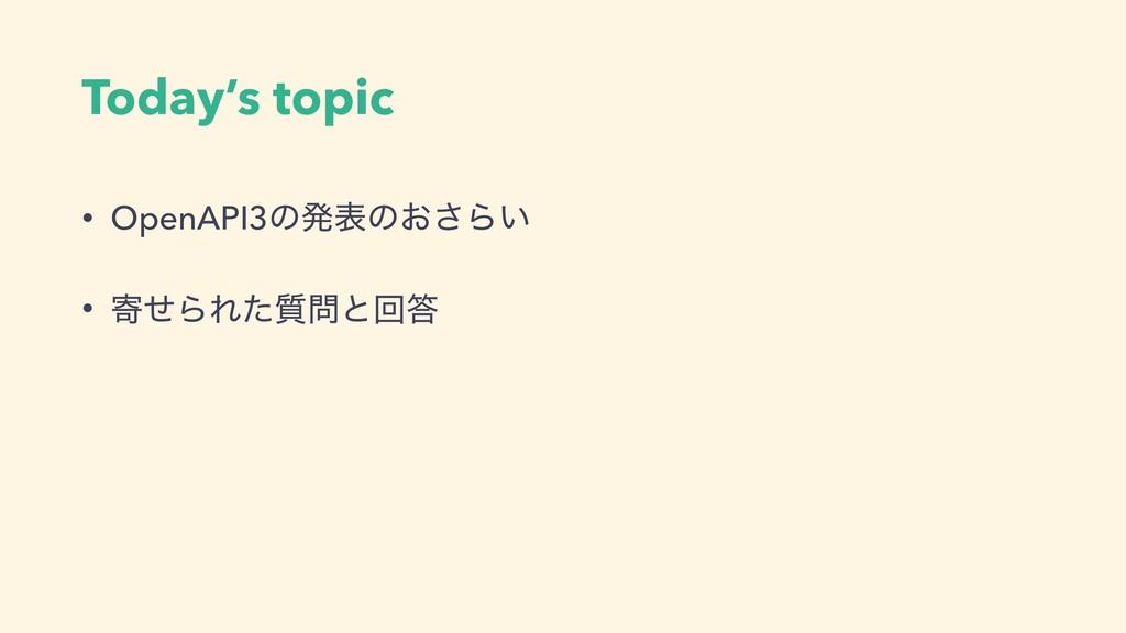 Today's topic • OpenAPI3ͷൃදͷ͓͞Β͍ • دͤΒΕ࣭ͨͱճ