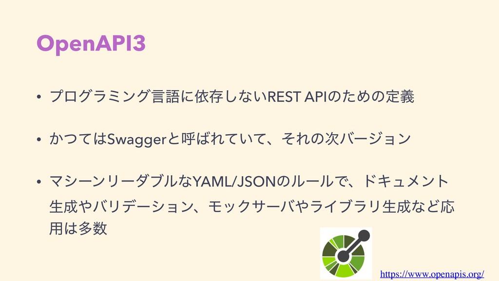 OpenAPI3 • ϓϩάϥϛϯάݴޠʹґଘ͠ͳ͍REST APIͷͨΊͷఆٛ • ͔ͭͯ...