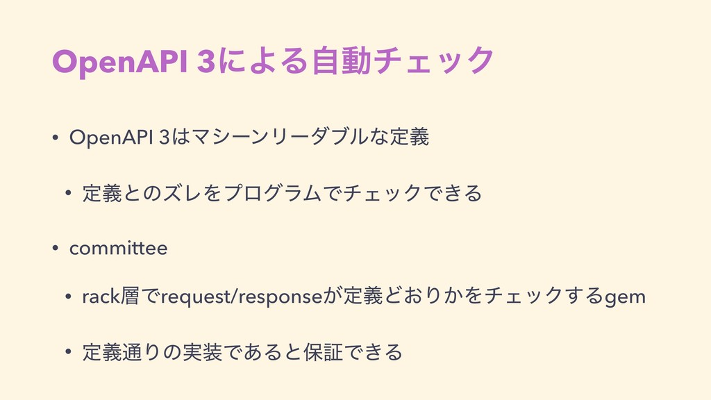OpenAPI 3ʹΑΔࣗಈνΣοΫ • OpenAPI 3ϚγʔϯϦʔμϒϧͳఆٛ • ఆ...