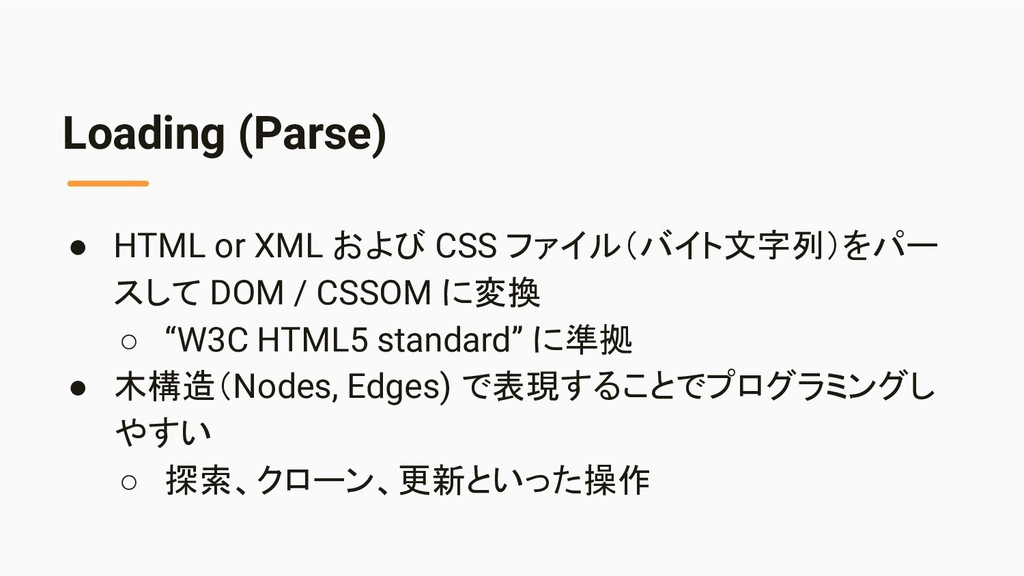 Loading (Parse) ● HTML or XML および CSS ファイル(バイト文...