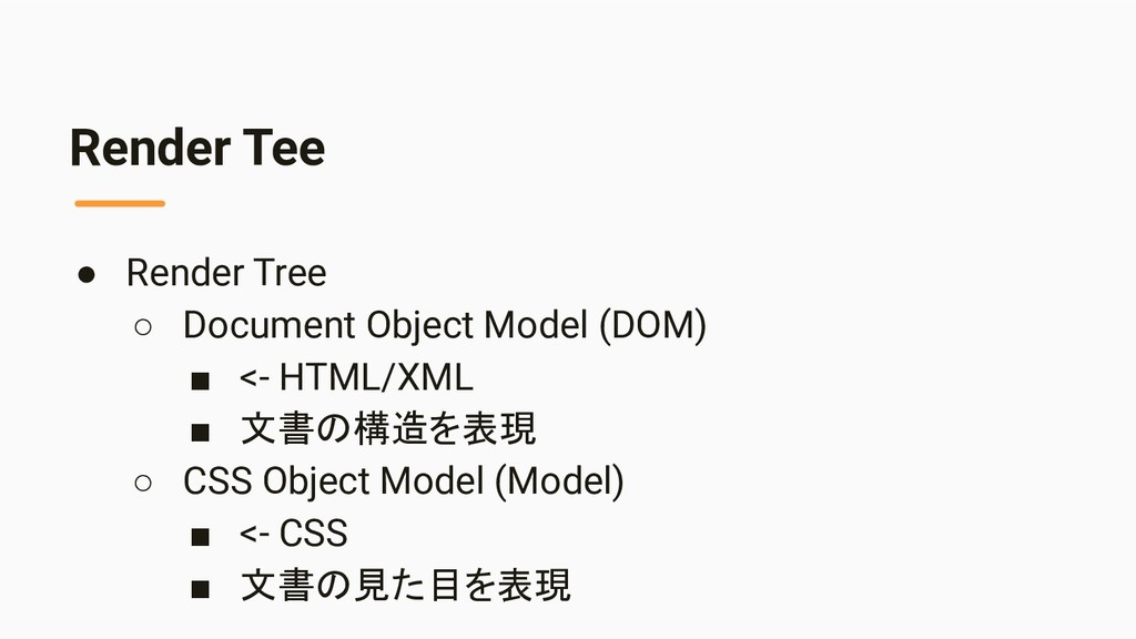 Render Tee ● Render Tree ○ Document Object Mode...