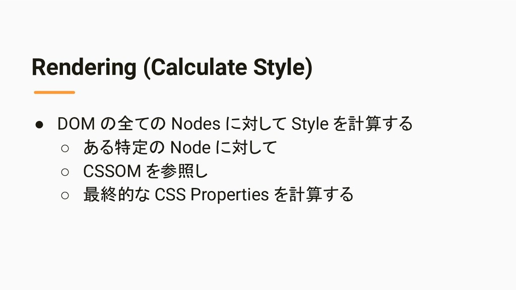 Rendering (Calculate Style) ● DOM の全ての Nodes に対...